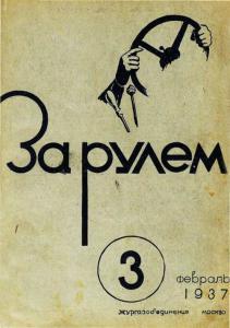 За рулем 1937 №03