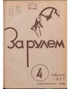 За рулем 1937 №04