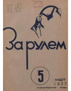 За рулем 1937 №05