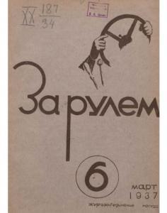 За рулем 1937 №06