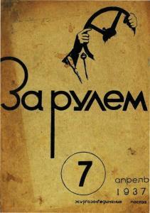 За рулем 1937 №07
