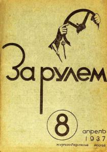 За рулем 1937 №08