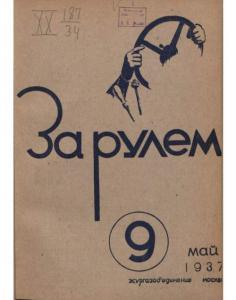 За рулем 1937 №09