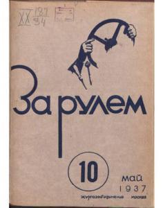 За рулем 1937 №10