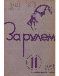 За рулем 1937 №11