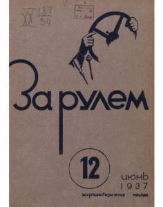За рулем 1937 №12