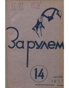 За рулем 1937 №14