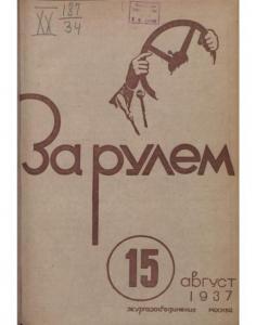 За рулем 1937 №15