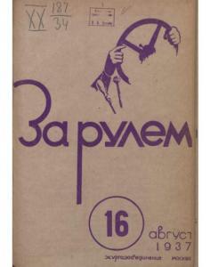 За рулем 1937 №16