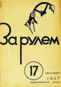 За рулем 1937 №17