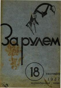 За рулем 1937 №18