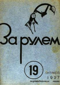 За рулем 1937 №19
