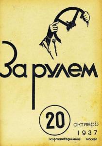 За рулем 1937 №20