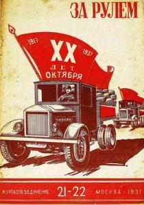 За рулем 1937 №21-22