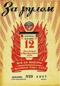 За рулем 1937 №23