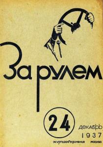 За рулем 1937 №24