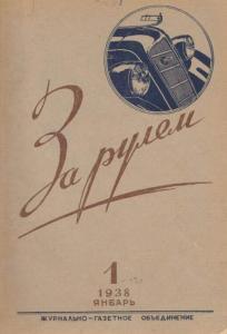 За рулем 1938 №01
