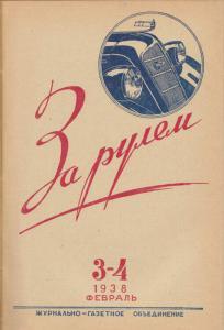 За рулем 1938 №03-04