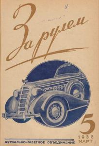 За рулем 1938 №05