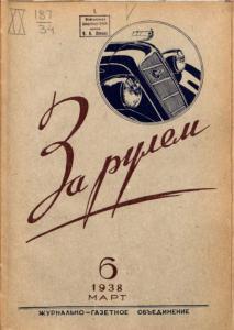 За рулем 1938 №06