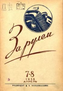 За рулем 1938 №07-08