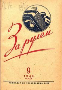 За рулём 1938 №09