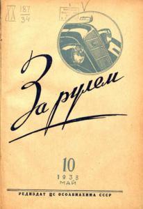 За рулём 1938 №10