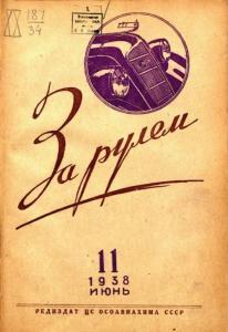 За рулём 1938 №11