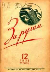 За рулём 1938 №12