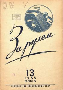 За рулём 1938 №13