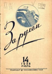 За рулём 1938 №14
