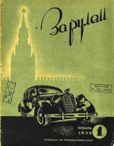 За рулем 1939 №01