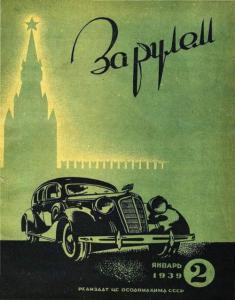 За рулем 1939 №02