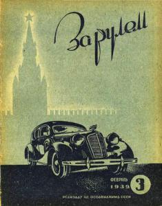 За рулем 1939 №03