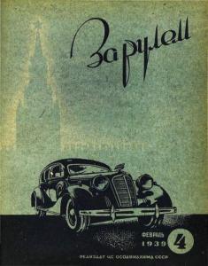 За рулем 1939 №04