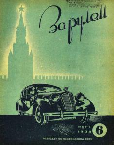 За рулем 1939 №06