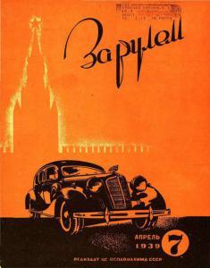 За рулем 1939 №07
