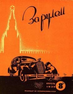 За рулем 1939 №08