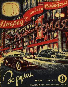 За рулем 1939 №09