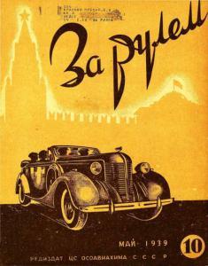 За рулем 1939 №10