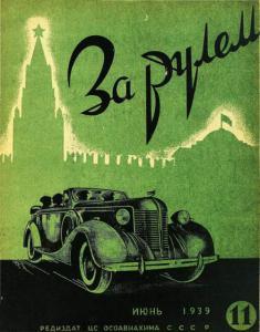 За рулем 1939 №11