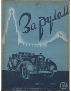 За рулем 1939 №12