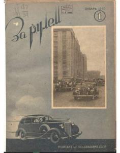 За рулем 1940 №01