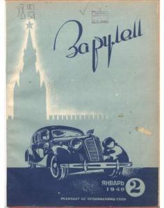 За рулем 1940 №02