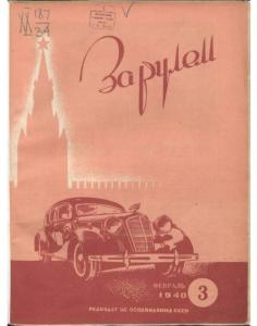 За рулем 1940 №03