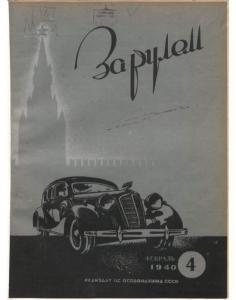 За рулем 1940 №04