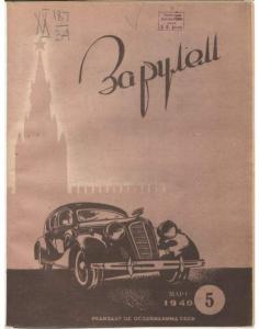 За рулем 1940 №05