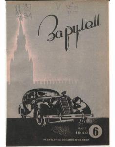 За рулем 1940 №06