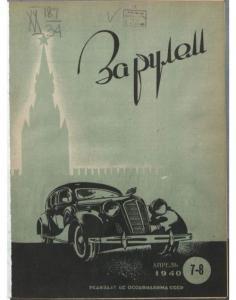 За рулем 1940 №07-08