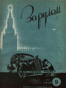 За рулем 1940 №09